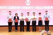 广东省第五届高校(本科)青年教师教学大赛总决赛举行