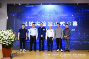 哈尔滨工业大学(深圳)与星际无限联合共建星链实验室启动发布会圆满成功