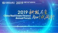 """积极应变锻造韧性与力量 —""""中国不动产金融年会·2019""""即将举行"""