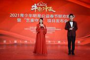 """2021青少年明星公益春节联欢晚会暨""""艺童守护""""项目发布会"""