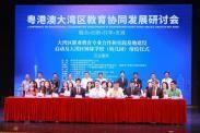 粤港澳大湾区教育协同发展研讨会 29日在广州番禺成功举办