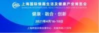 API上海国际成人展丨享久爆款精油惊艳全场