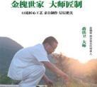 """""""全州金槐茶制作""""等26个项目列入桂林市非遗名录"""