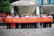 南方电网广西新电力集团全州县公司开展无偿献血党日活动