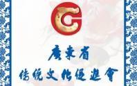 广东省传统文化促进会宣传片