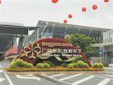 第128届广交会云上开幕 :展位数约6万个 境内外参展企业近2.6万家
