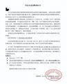 """电通数码人事突变!某汽车企业新车服务团队全员被""""离职"""""""