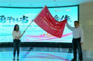 全国重点网媒广东行暨广东高质量发展深调研活动在广州启动