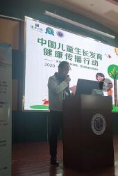 2020中国儿童生长发育健康传播行动—东莞站