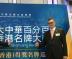 香港鼓励各行业运用5G技术 陈伟航:工商业界将受惠