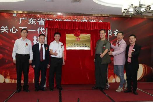 广东省传统文化促进会成立关心下一代文化艺术专业委员会