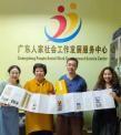 广东社工机构融合资源探讨国防教育文化推广工作