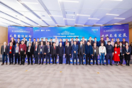 第二届国际科技创新学术交流大会,打造具有国际影响学术交流平台