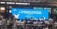 首届广东东西部扶贫协作产品交易博览会28日开幕