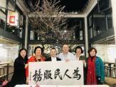 国际信息发展组织:让中国优秀传统文化走向国际