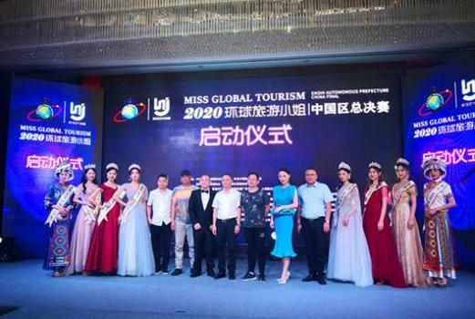 2020环球旅游小姐中国区总决赛在大美恩施启动