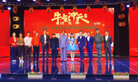 """""""牛气冲天过大年""""2021全国青少年春节联欢晚会在京启动"""