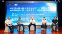 中国(清远)第四届自媒体网络文化节自媒体发展峰会顺利召开