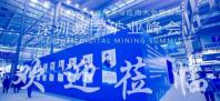 2021深圳数字矿业峰会在深圳会展中心盛大召开