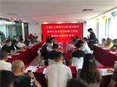 天河区宣讲新时代民营经济统战新政 企业家倡议科韵路商会联盟