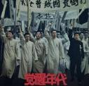 李子枫:反思《觉醒年代》对香港青年的借鉴和启示