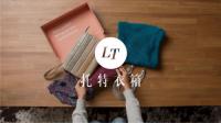 托特衣箱,为时尚女性租衣注入互联网新活力