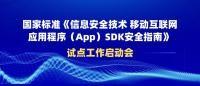 每日互动(个推)牵头的SDK安全国家标准试点工作启动会在京举办