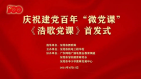 微党课《浩歌党课》党史教育课程首发式在东莞举行