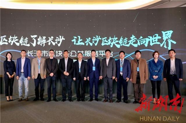 长沙市区块链技术应用行业协会获批