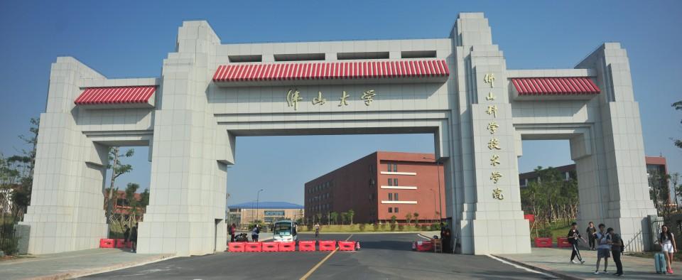 """佛科院有望更名""""广东科学技术大学"""""""