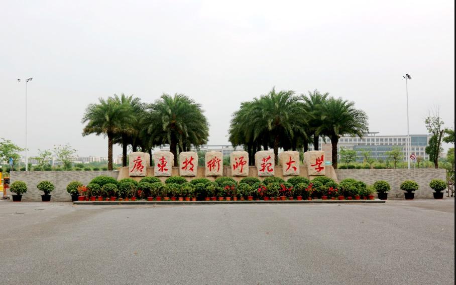 广东技术师范大学今年本科招生8000人