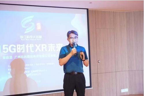 珠江科学大讲堂开讲,玖的聚焦5G时代VR应用新风口