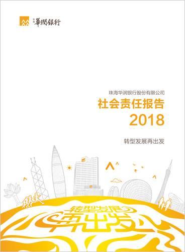珠海华润银行发布2018年社会责任报告