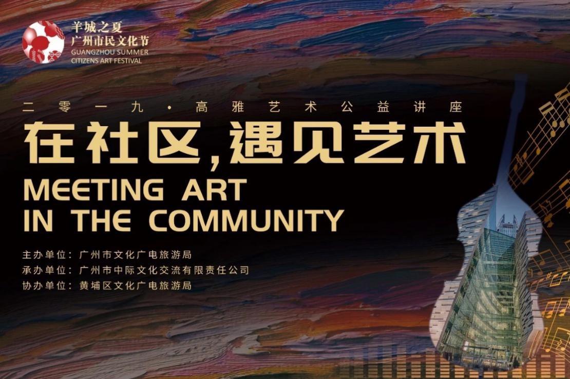 """羊城之夏!家门口的文化节:""""高雅艺术""""进社区 零距离感受艺术魅力"""