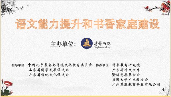 """""""语文能力提升和书香家庭建设""""主题讲座 在华南师范大学成功举办"""