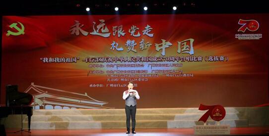白云区唱响庆祝新中国成立70周年主旋律 举办合唱选拔赛