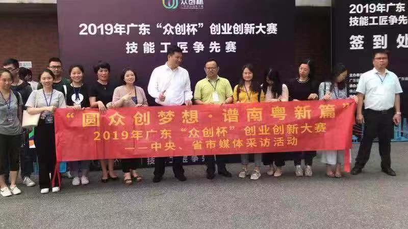 """2019年广东""""众创杯""""创业创新大赛 ——中央、省市媒体主题采访活动正式启动"""
