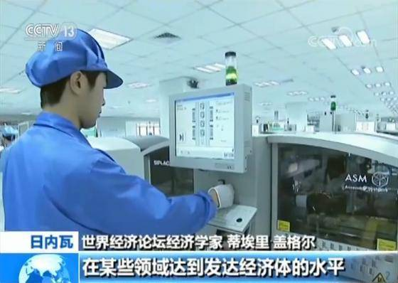 世界经济论坛《全球竞争力报告》出炉 中国位列第28位