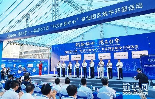 """深圳福田打造""""科技创新中心""""专业园区"""
