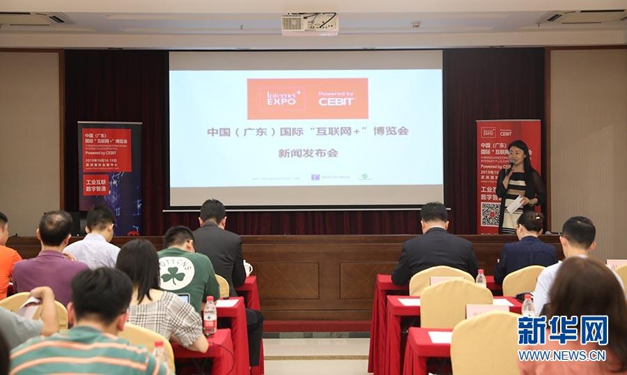 """第五届中国(广东)国际""""互联网+""""博览会将在佛山举办"""