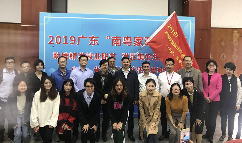 """广东16日启动""""南粤家政""""工程媒体采风行"""
