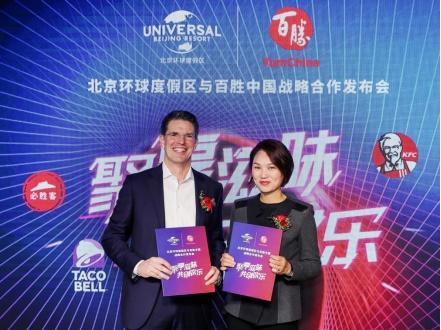 北京环球度假区与百胜中国宣布战略合作 肯德基概念餐厅KPRO将入驻北京环球城市大道