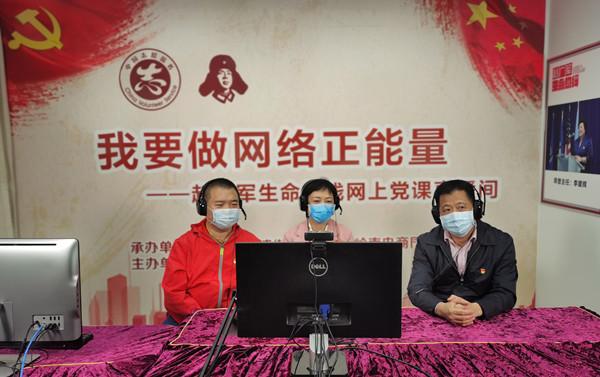赵广军生命热线网上党课直播间落户岭南电商园