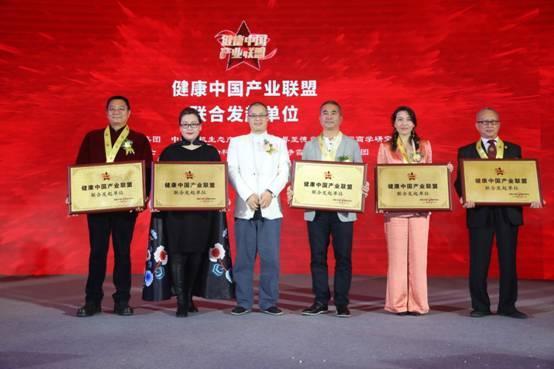 2019健康中国产业联盟发展大会在广州举行,助力民族医药发展