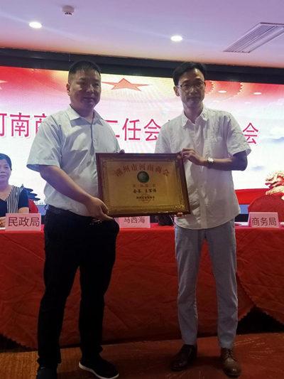 潮州市河南商会召开第一届第二任会长选举大会圆满成功
