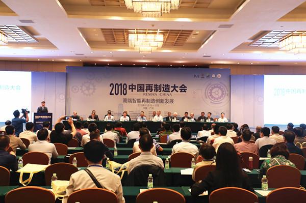 2018中国再制造大会在广州隆重举行
