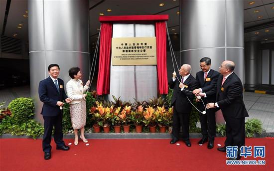 中央人民政府驻香港特别行政区维护国家安全公署在香港揭牌