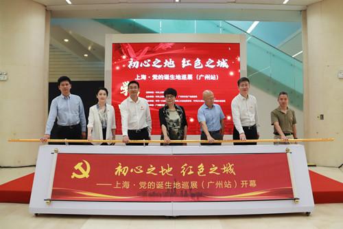 """""""初心之地 红色之城——上海•党的诞生地巡展""""(广州站)开幕"""