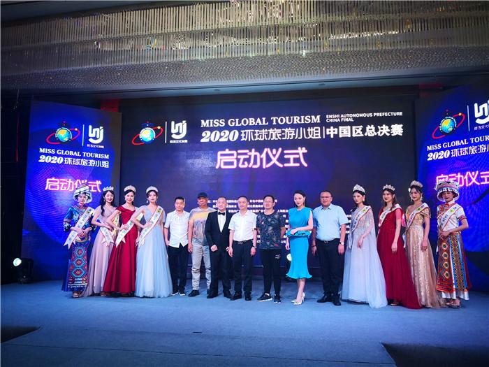2020环球旅游小姐中国区总决赛9月走进大美恩施