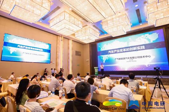 第五届中国(广州)新能源智能汽车产业峰会举行